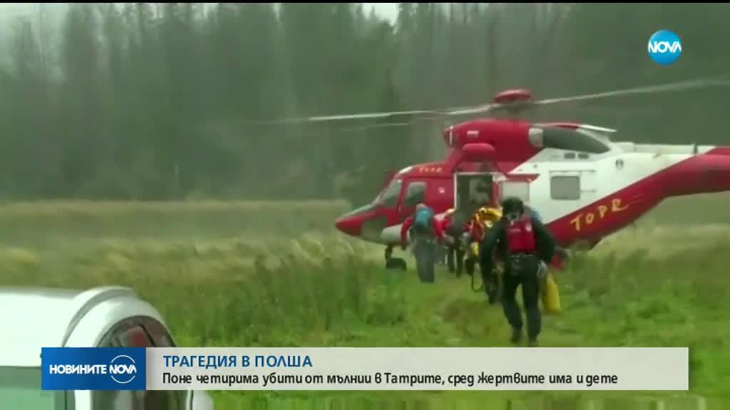 Мълния уби четирима души в Полша