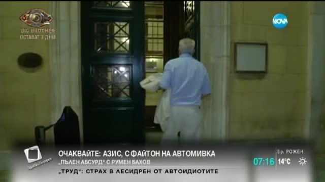 В Гърция обсъждат споразумението за третата спасителна програма