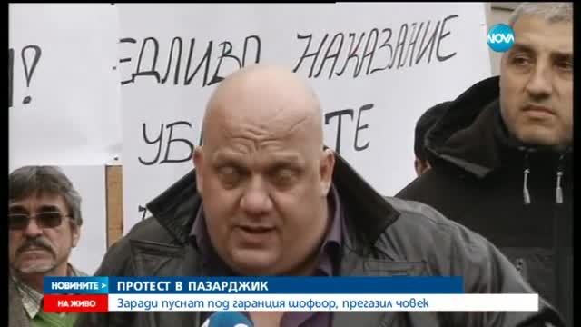 Протест в Пазарджик заради убийство на пътя