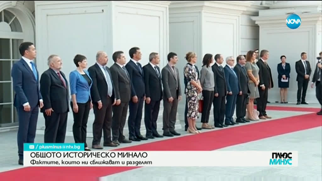 Кой има интерес от напрежение между Северна Македония и България?
