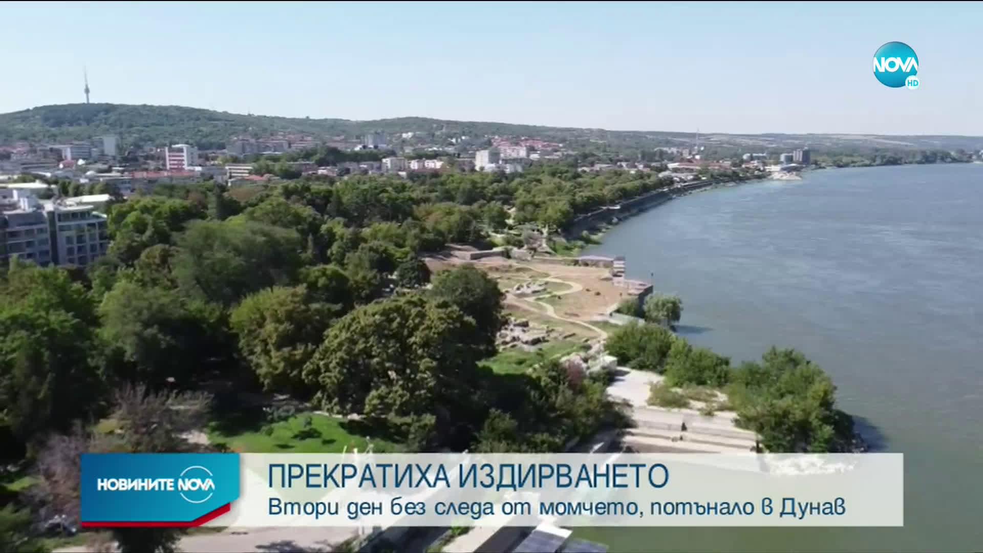 Прекратено е издирването на детето, изчезнало в Дунав край Силистра