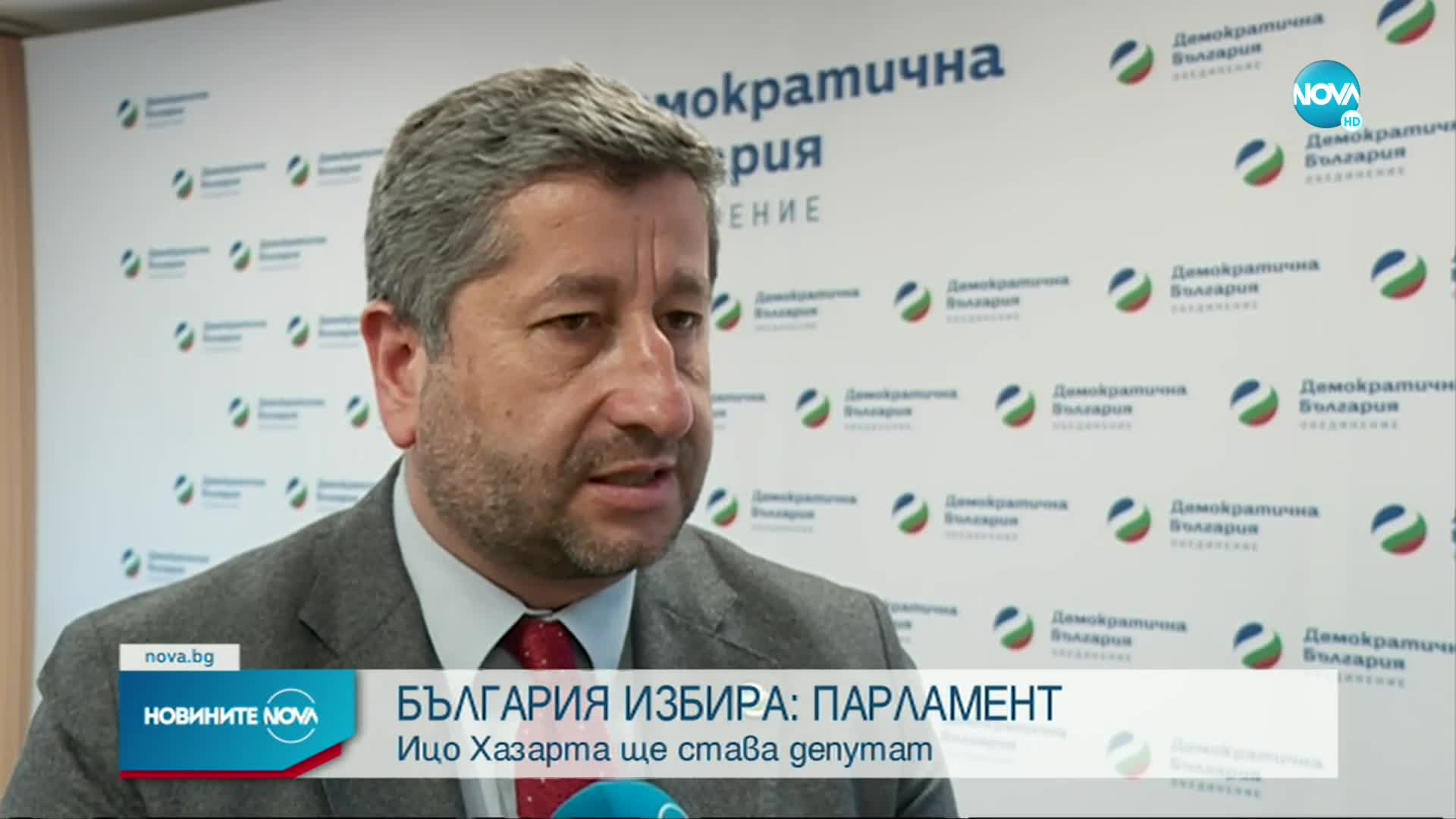 """Демократична България"" обяви водачите на парламентарните листи за вота"