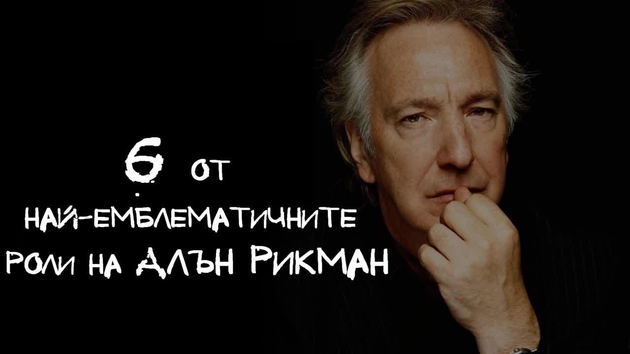 6 от най-емблематичните роли на Алън Рикман
