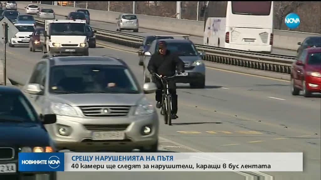 В София: 40 камери ще следят за нарушители, каращи в бус лентата