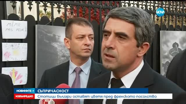 Десетки българи оставиха цветя пред френското посолство