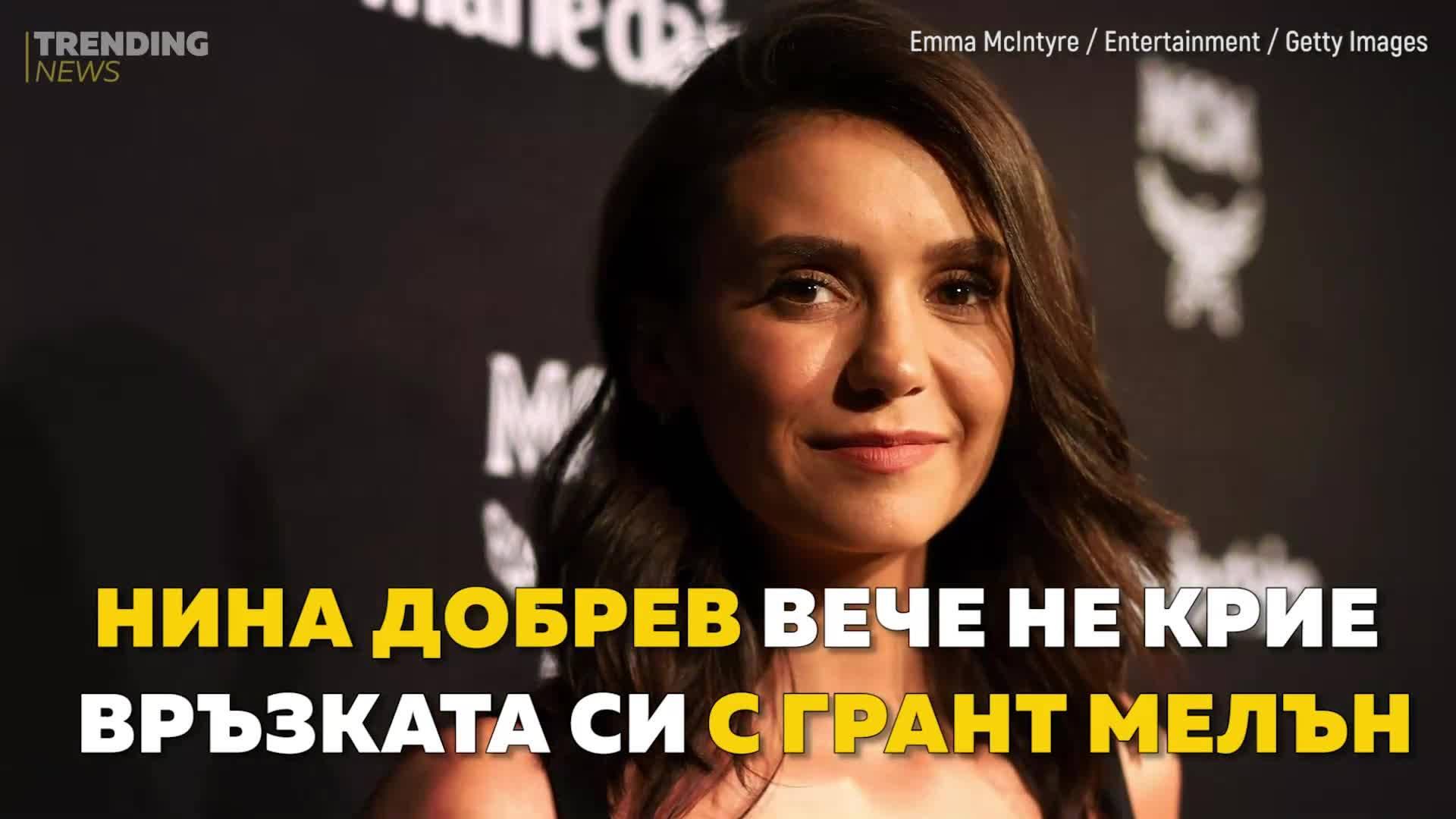 Нина Добрев вече не крие връзката си с Грант Мелън
