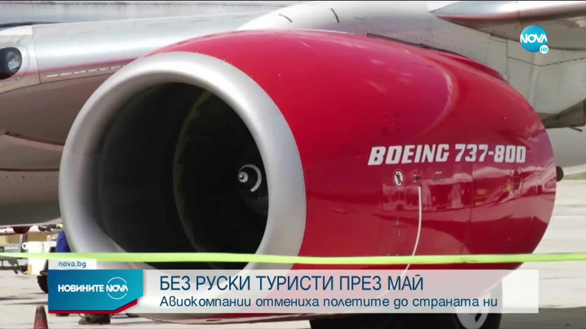 Руснаците отново могат да кандидатстват за български визи