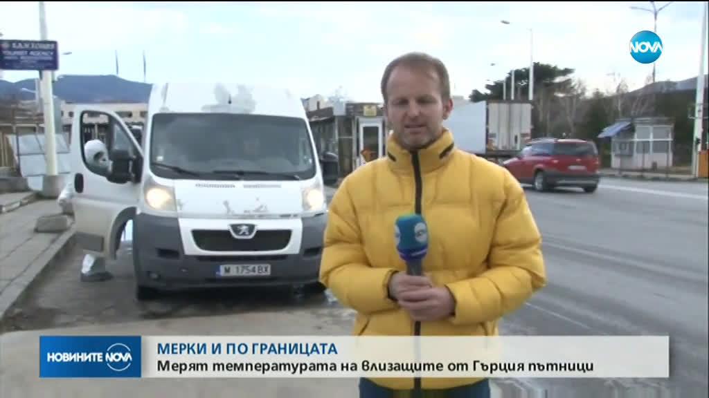 МЕРКИ И ПО ГРАНИЦАТА: Мерят температурата на влизащите от Гърция пътници