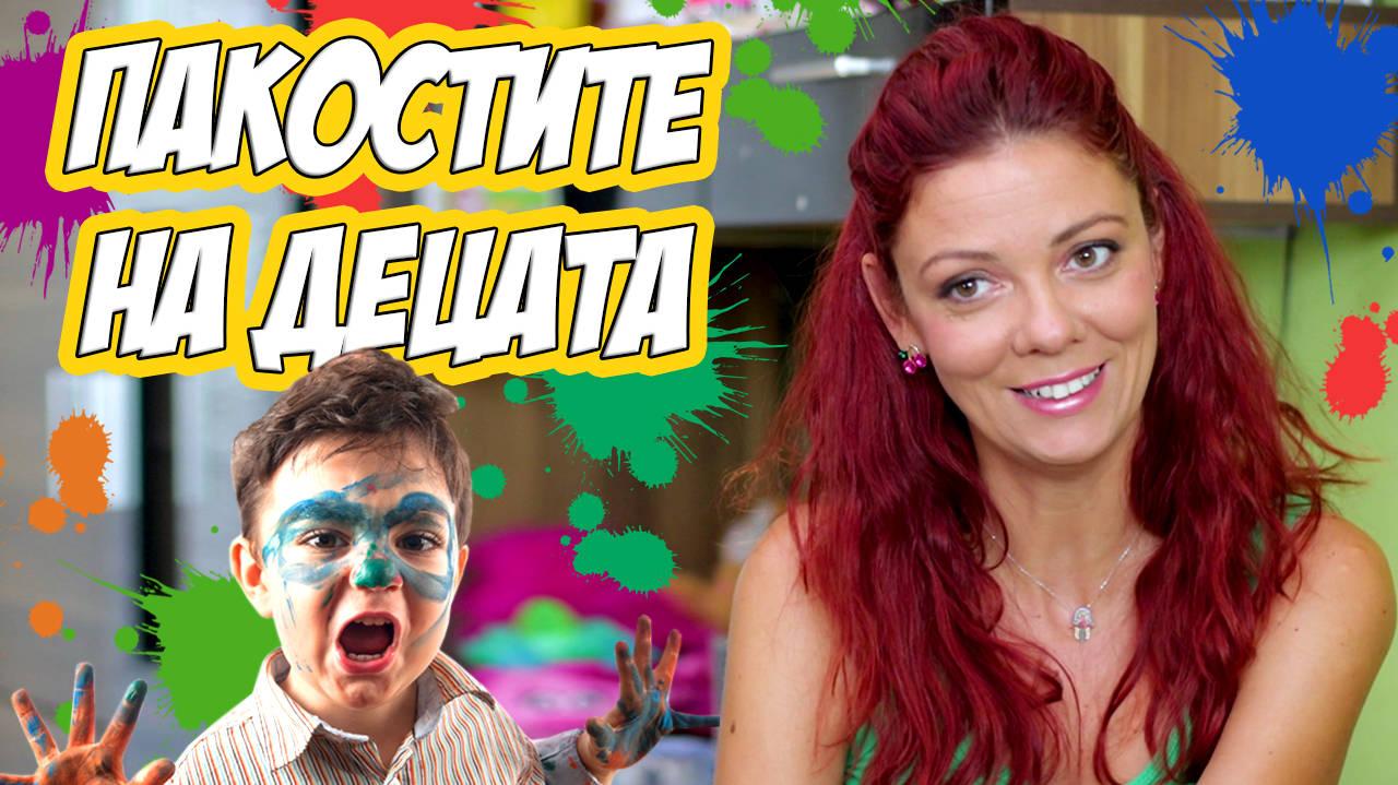 Забавните пакости на децата, които влудяват родителите (Mamma Mia)
