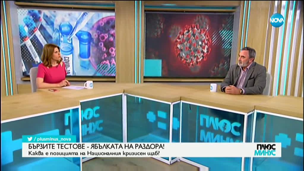Кунчев: Темпът остава между 10 и 15 нови случая на ден