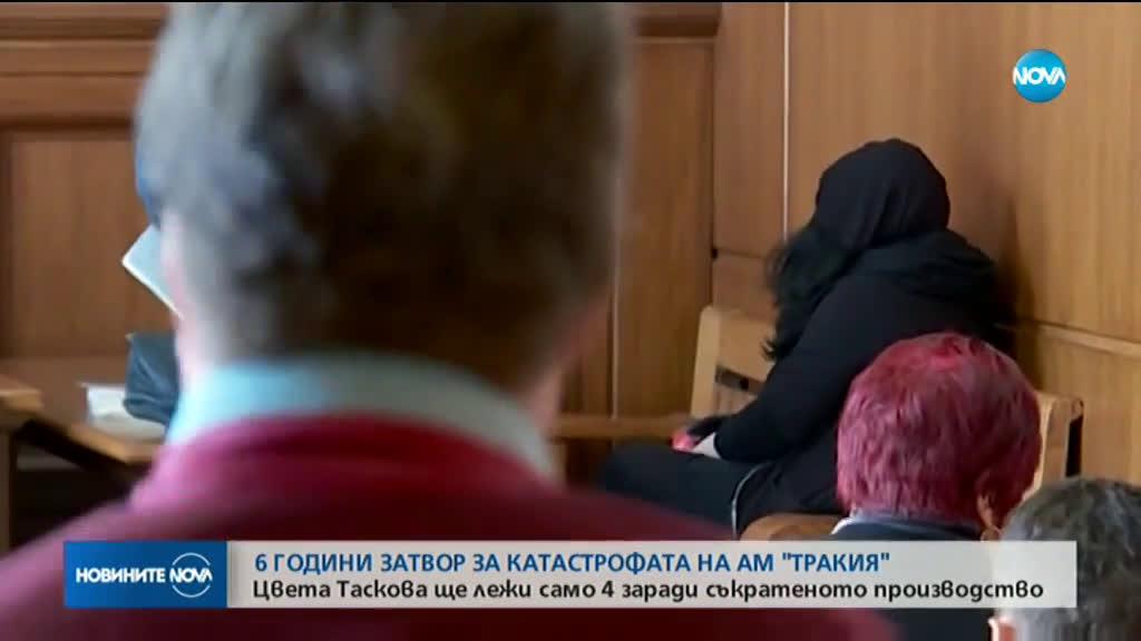 """4 години затвор за жената, причинила автобусната катастрофата на АМ """"Тракия"""""""