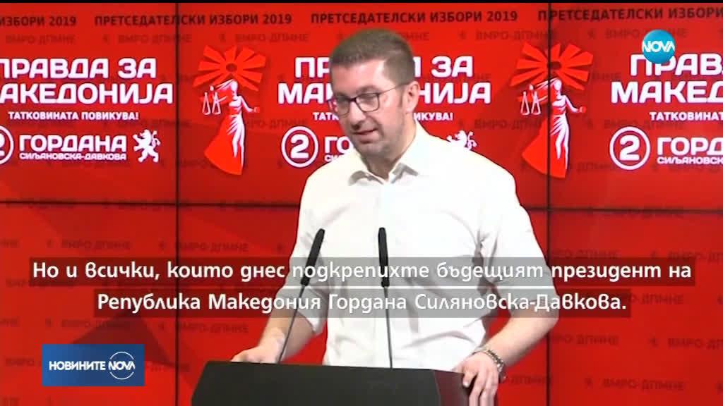 Пендаровски и Силяновска-Давкова отиват на втори тур