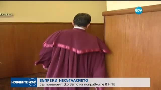 Радев не наложи вето на промените в НПК
