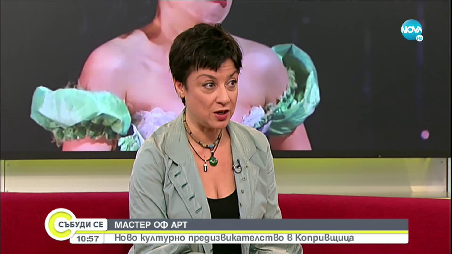"""""""Master of Art"""" – новото културно предизвикателство в Копривщица"""