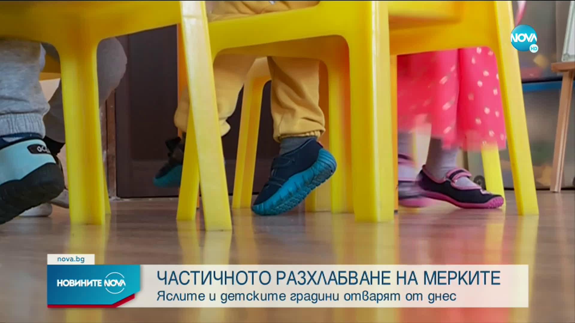 Яслите и детските градини отварят от днес