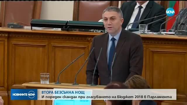 ОКОНЧАТЕЛНО: Парламентът прие държавния бюджет за 2018 година
