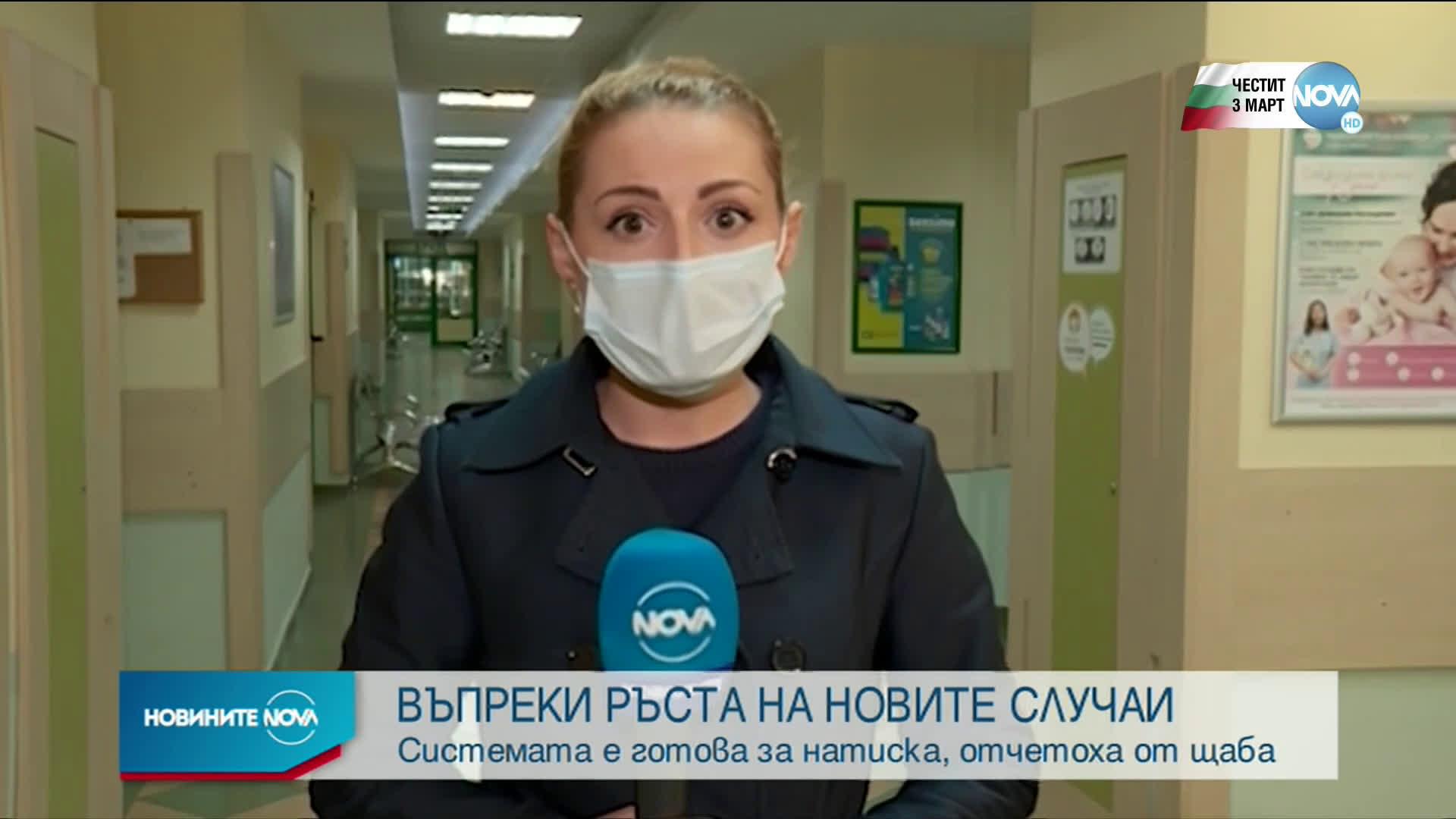 България – в третата вълна на коронавируса