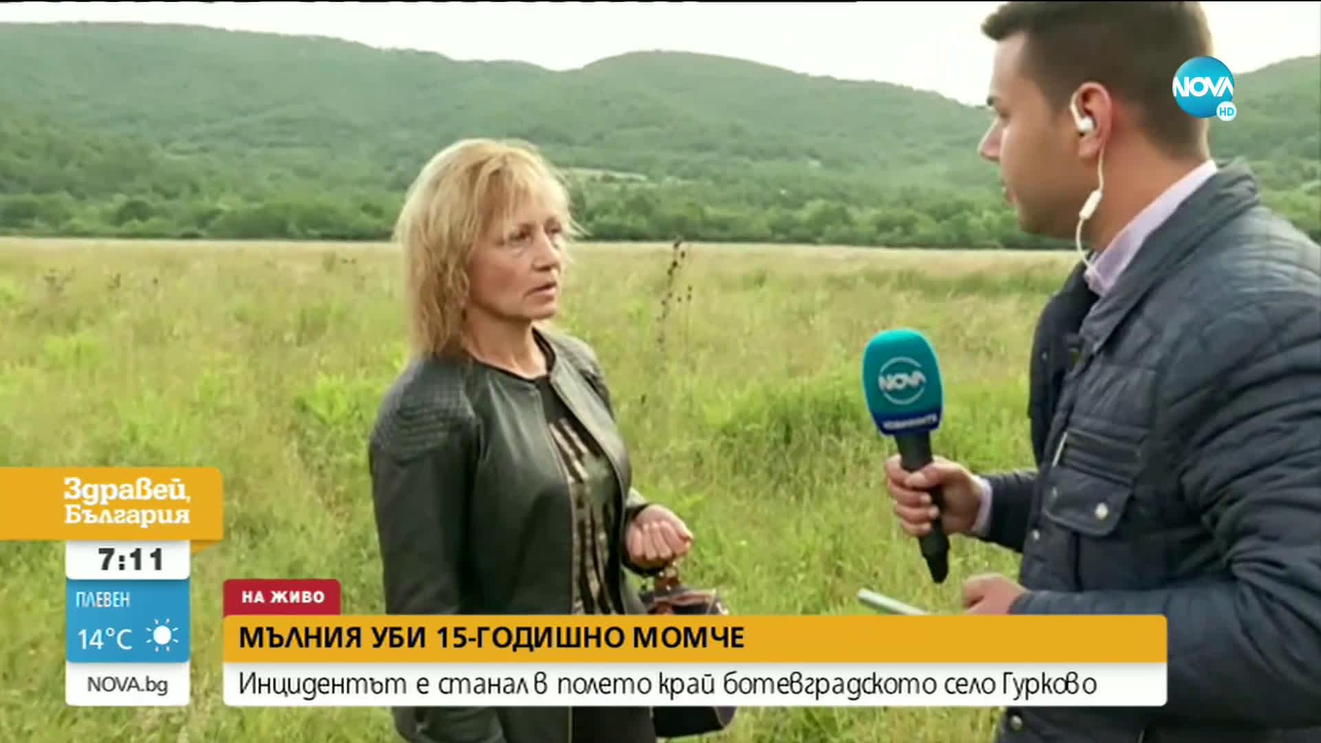 Как мълния уби момче в Ботевградско?