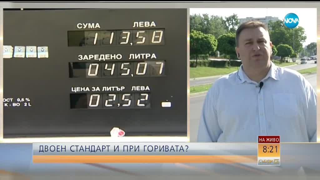 Български евродепутати на война срещу двойния стандарт при горивата в ЕС