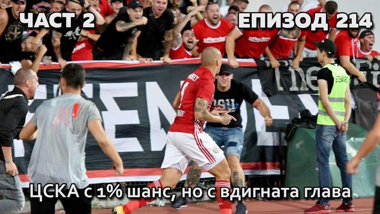 ЦСКА с 1% шанс, но с вдигната глава!