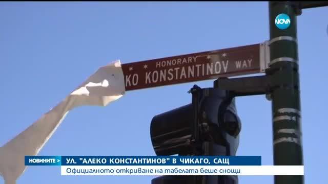 """Кръстовище в САЩ вече се казва \""""Алеко Константинов\"""""""