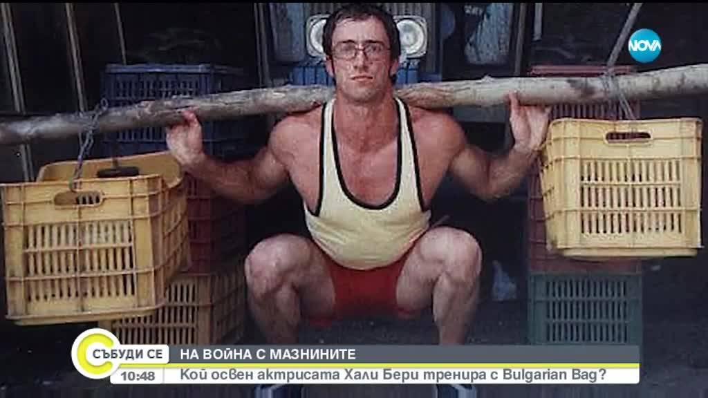 НА ВОЙНА С МАЗНИНИТЕ: Кой освен Хали Бери тренира с Bulgarian Bag?