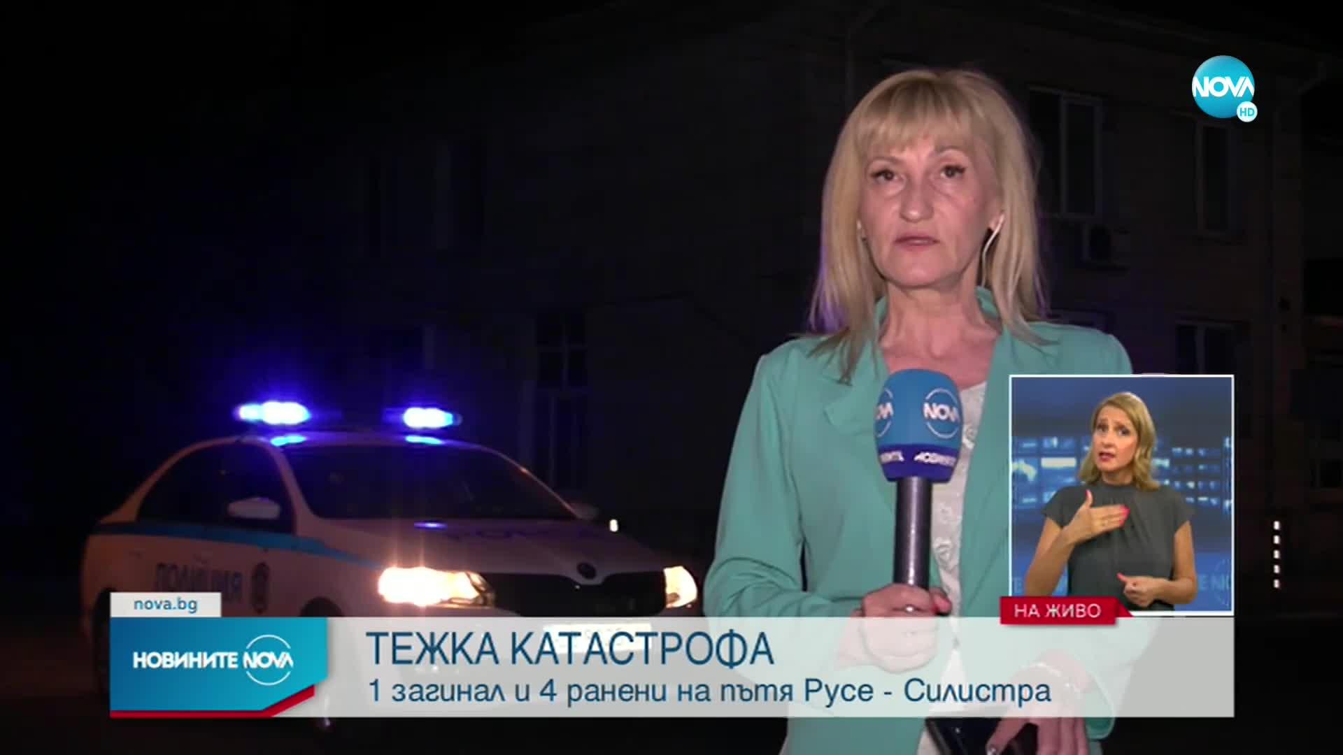 Тежка катастрофа затвори пътя Русе - Силистра, има жертва и пострадали