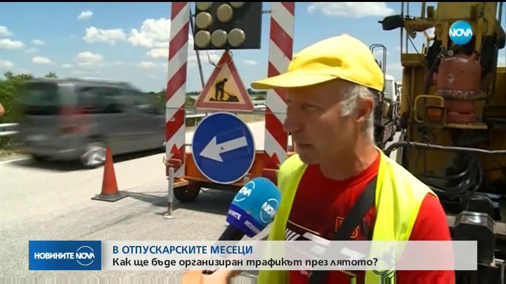 Как ще бъде организиран трафикът през лятото?
