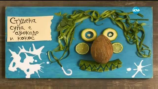 Студена супа с авокадо и кокос - Бон апети (21.04.2017)
