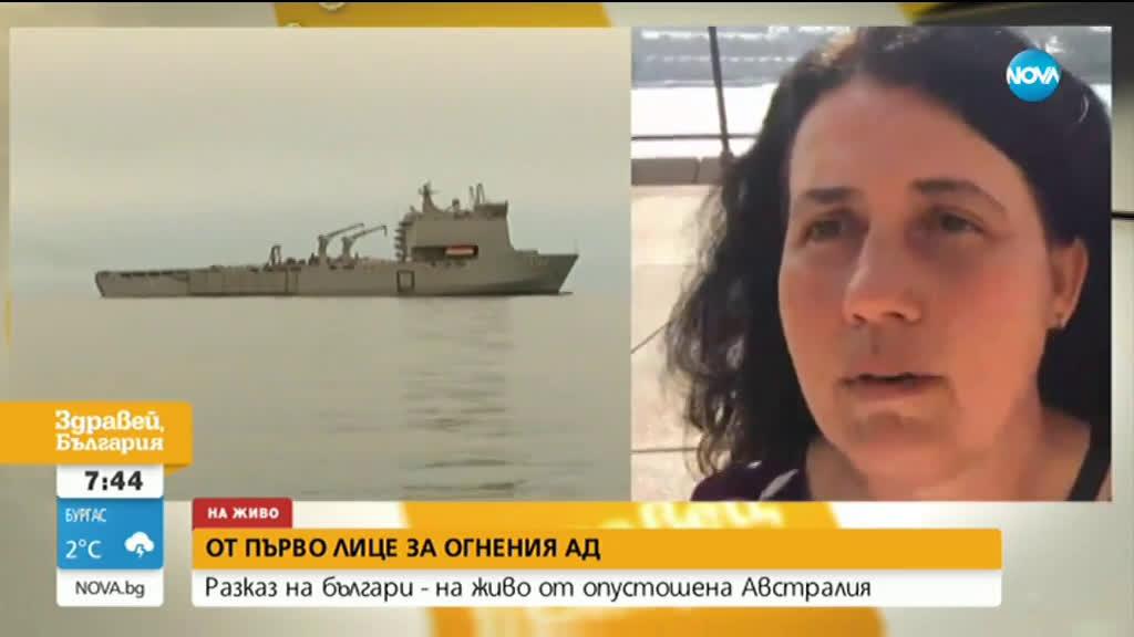 ОТ ПЪРВО ЛИЦЕ ЗА ОГНЕНИЯ АД: Разказ на българка от опустошена Австралия