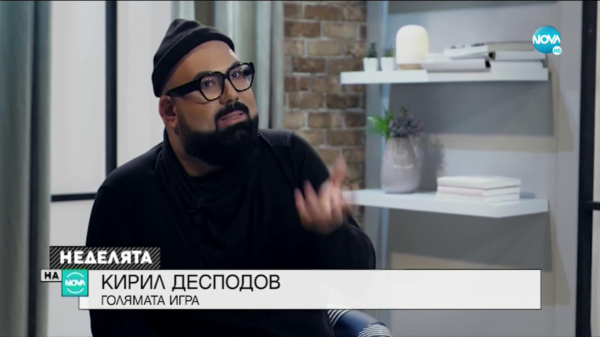 Кирил Десподов - футболистът извън клишето