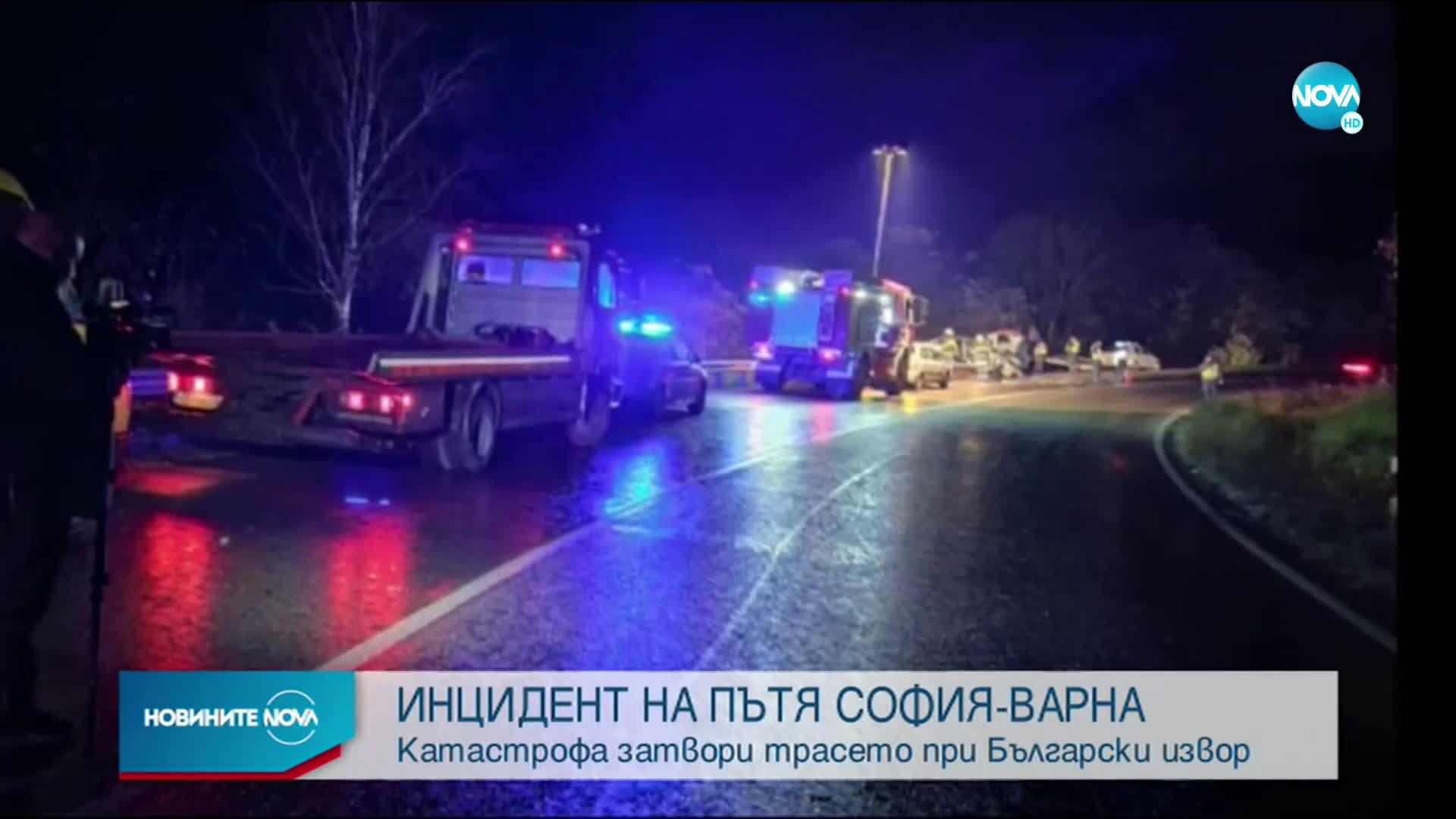 Тежка катастрофа затвори пътя София - Варна, има жертва и ранени