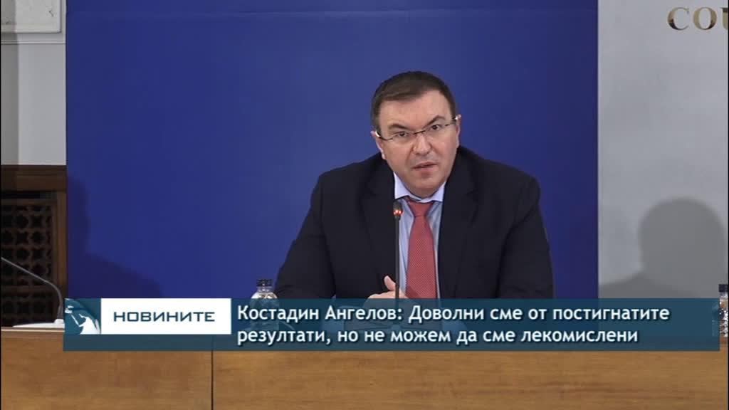 Костадин Ангелов: Доволни сме от постигнатите резултати, но не можем да сме лекомислени