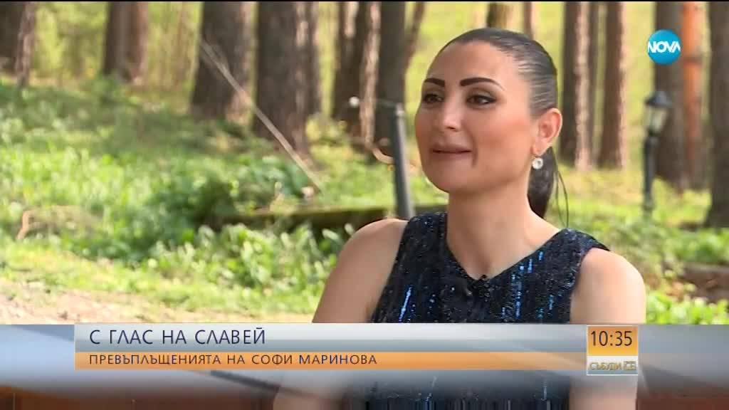 С ГЛАС НА СЛАВЕЙ: Превъплъщенията на Софи Маринова