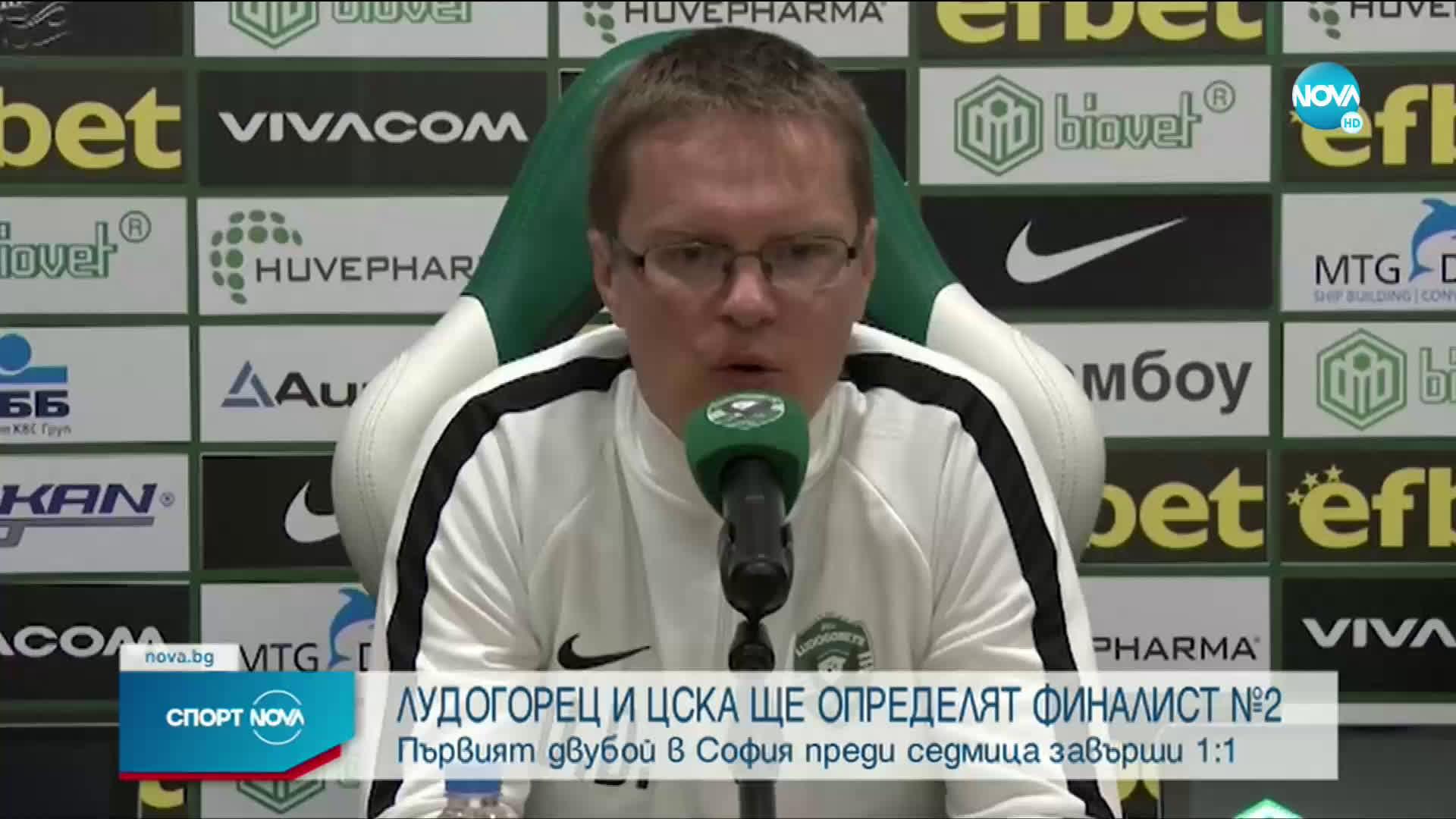 Лудогорец и ЦСКА хвърлят всичко в Разград в името на заветнала цел