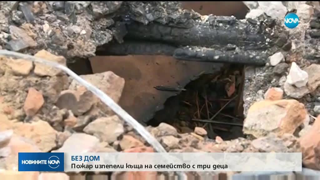 БЕЗ ДОМ: Пожар изпепели къщата на семейство с 3 деца в Никопол