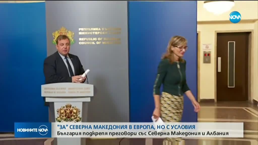 ОФИЦИАЛНО: България подкрепя членството на Македония под условие