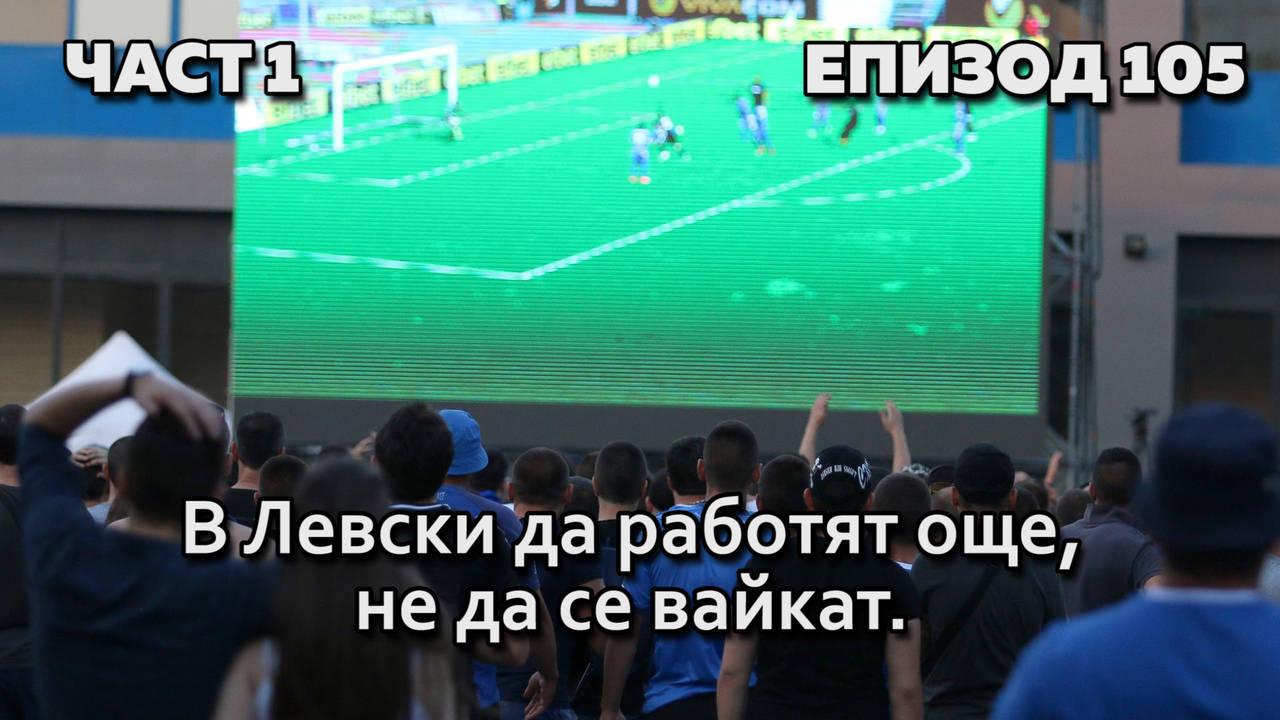 В Левски да работят още, не да се вайкат!