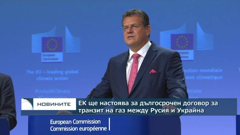 ЕК ще настоява за дългосрочен договор за транзит на газ между Украйна и Русия