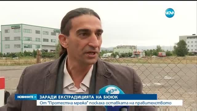 """""""Протестна мрежа"""" поиска оставката на правителството"""