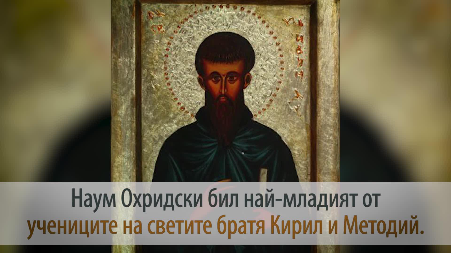 23 Декември - Преподобни Наум Охридски