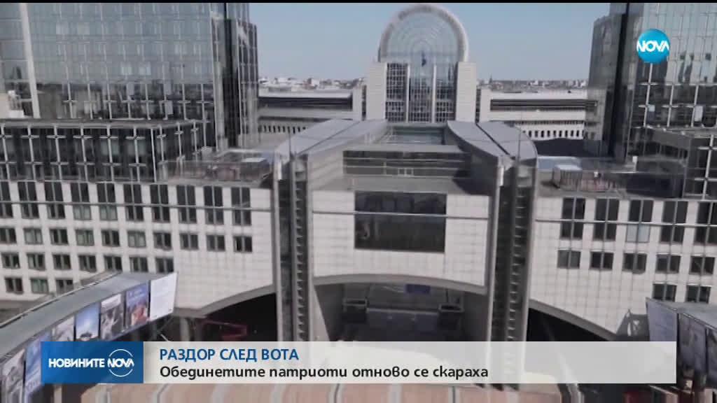 СЛЕД ЕВРОВОТА: Напрежение между Патриотите