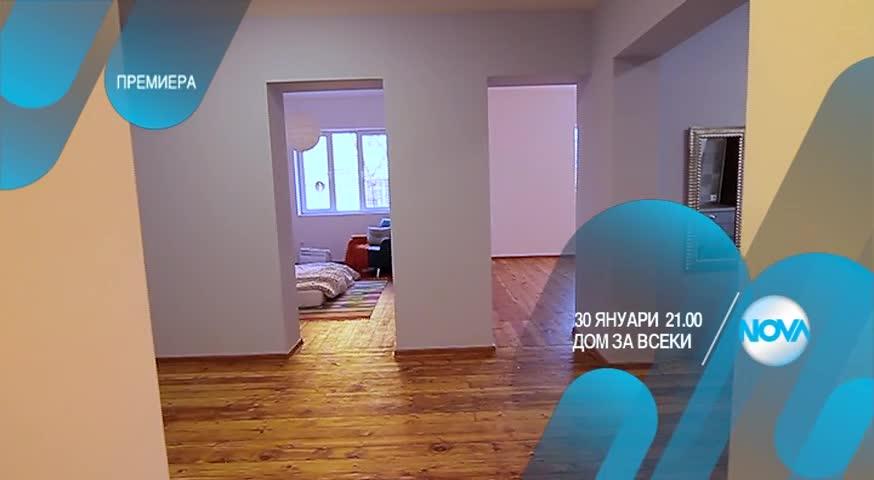 """""""Дом за всеки"""" – от 30 януари по NOVA"""