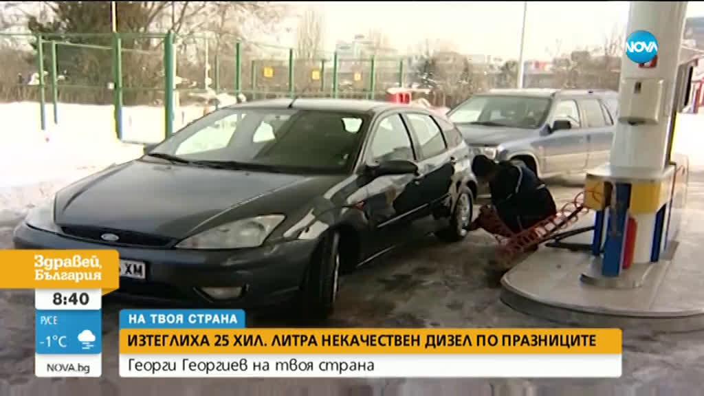 Бум на ремонти на автомобили заради некачествени горива