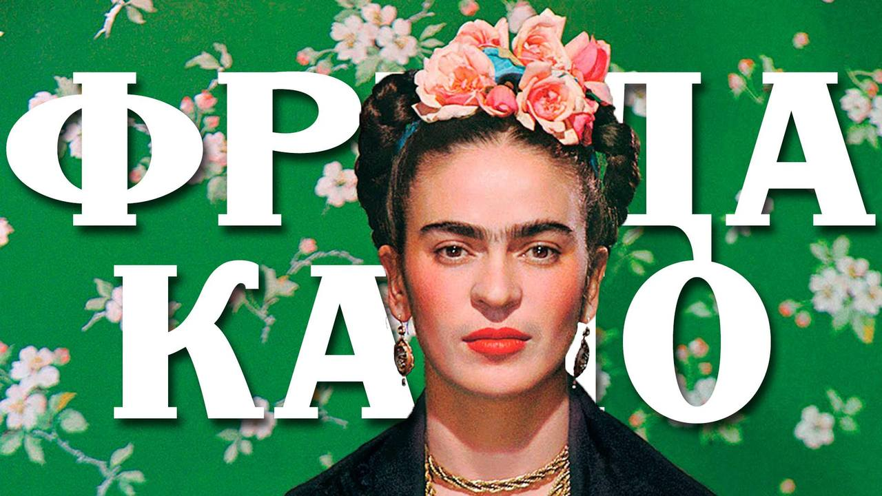 Вечно вдъхновяващата Фрида Кало