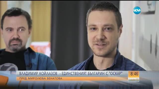 """Единственият българин с """"Оскар"""""""