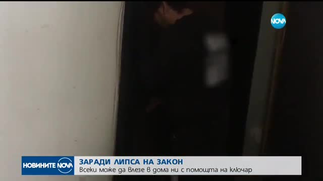 ЕКСПЕРИМЕНТ НА NOVA: Ключари влизат в чужди домове без собствениците да знаят