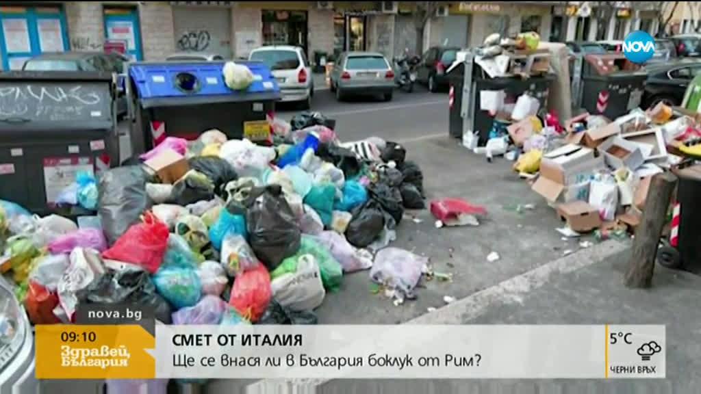 Ще се внася ли в България боклук от Рим?