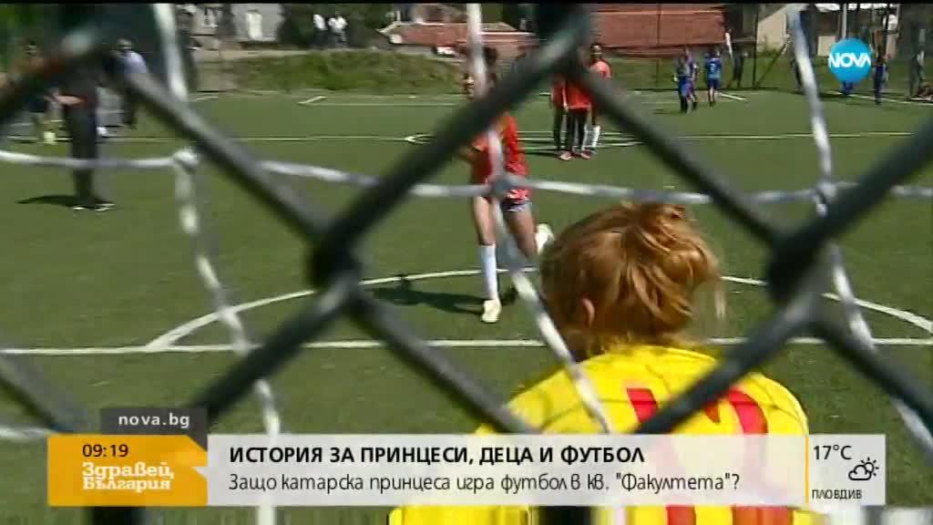 """Катарската принцеса игра футбол във \""""Факултета\"""""""