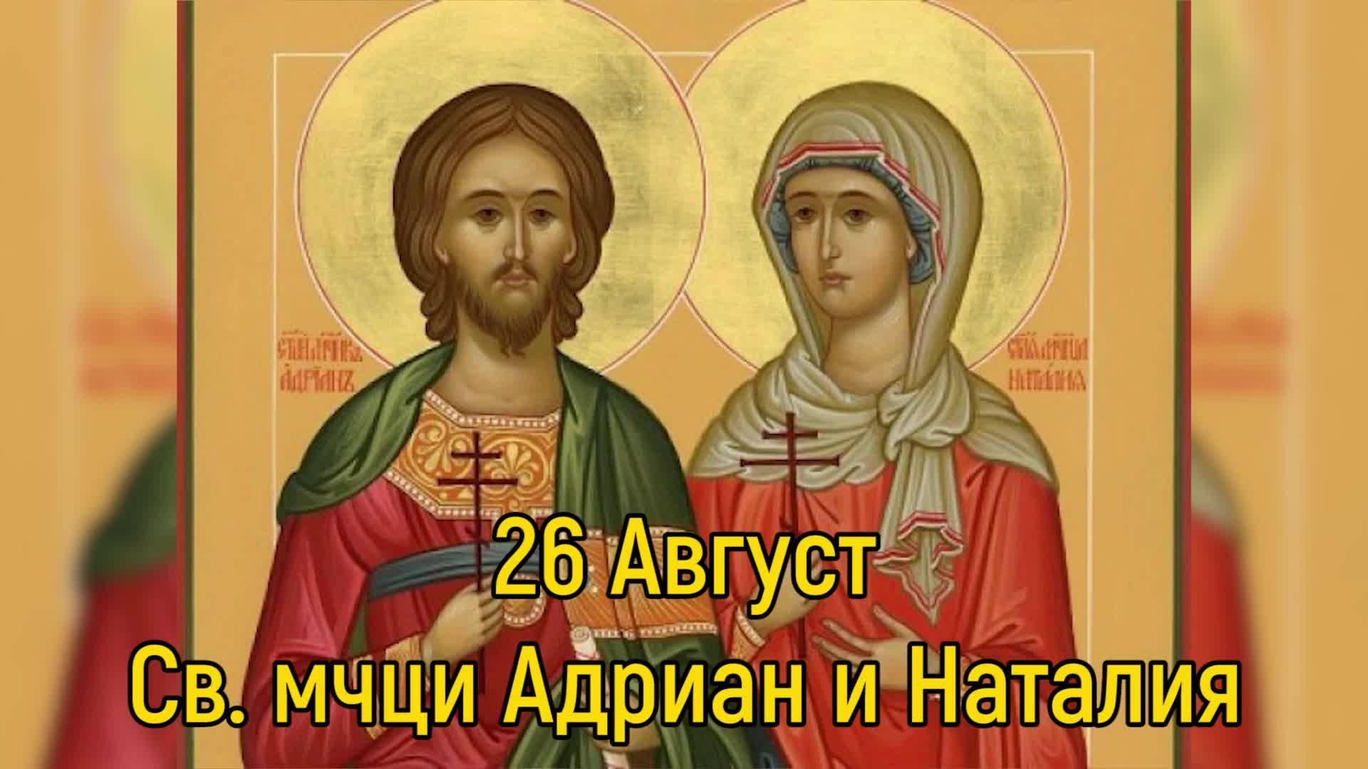 26 Август - Св. мчци Адриан и Наталия